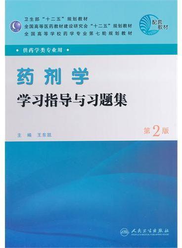 药剂学学习指导与习题集(本科药学配教/第二版)