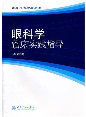 眼科学临床实践指导(包销500)