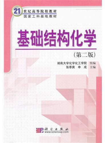 基础结构化学(第二版)