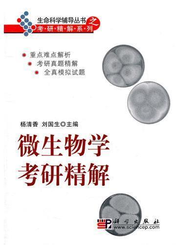 微生物学考研精解