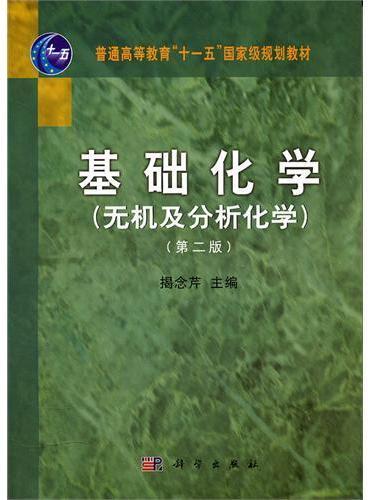 基础化学(无机及分析化学)(第二版)