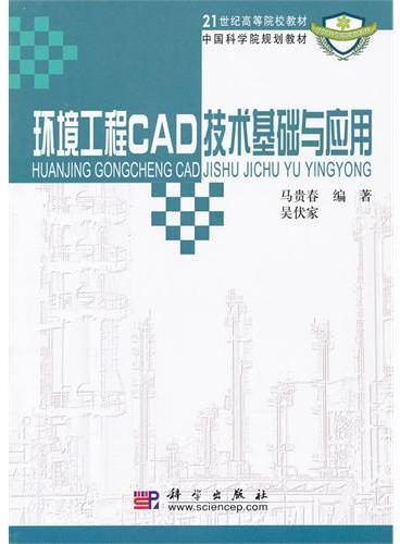 环境工程CAD技术基础与应用