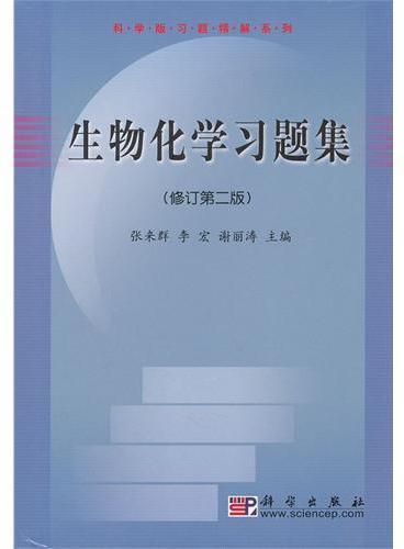 生物化学习题集(修订第二版)
