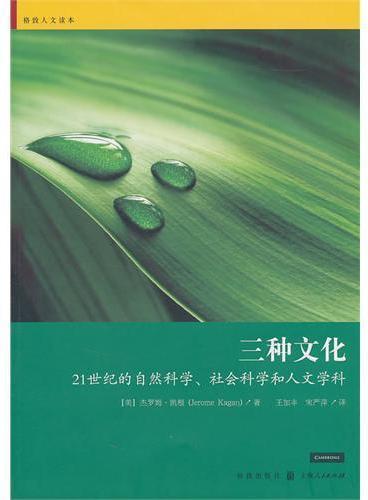 三种文化:21世纪的自然科学、社会科学和人文学科