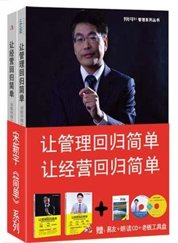 宋新宇:让管理、经营回归简单(套装系列《让管理回归简单》+《让经营回归简单》)
