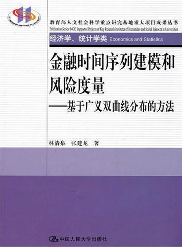 金融时间序列建模和风险度量——基于广义双曲线分布的方法(经济学、统计学类)教育部人文社会科学重点研究基地重大项目成果丛书