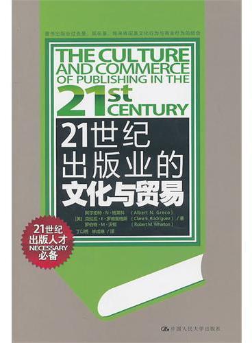21世纪出版业的文化与贸易(21世纪出版人才必备)