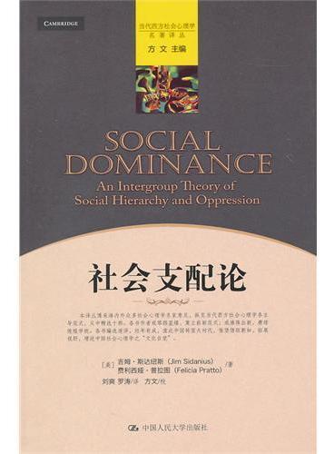 社会支配论(当代西方社会心理学名著译丛)