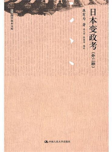 日本变政考(外二种)(国学基本文库)