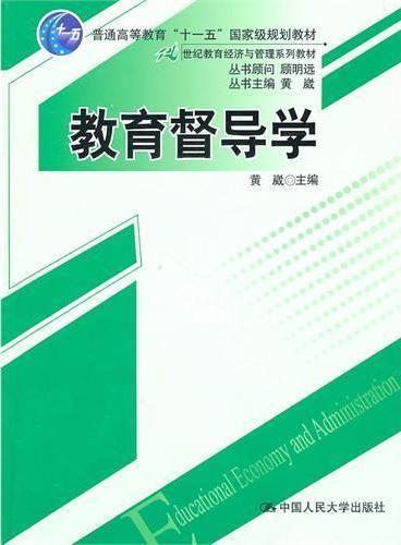 """教育督导学(21世纪教育经济与管理系列教材;""""十一五""""国家级规划教材)"""