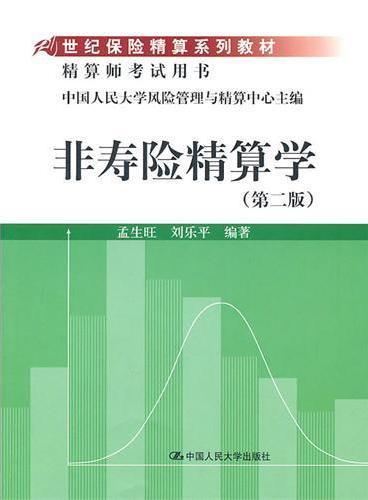 非寿险精算学(第二版)(21世纪保险精算系列教材;精算师考试用书)