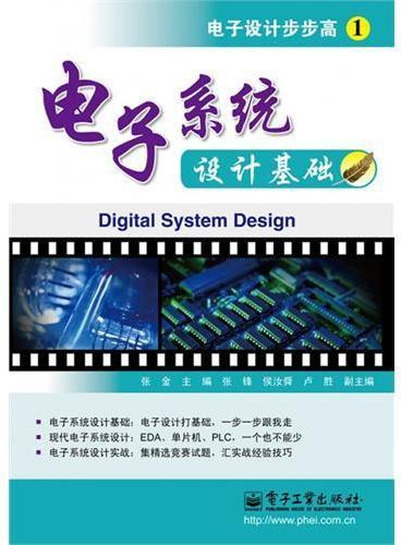 电子系统设计基础