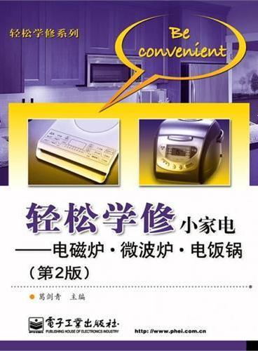 轻松学修小家电——电磁炉·微波炉·电饭锅(第2版)