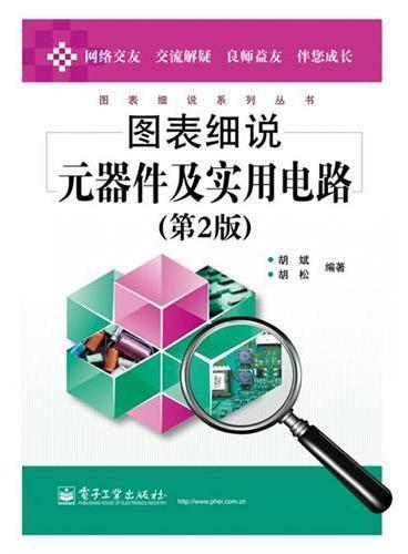 图表细说元器件及实用电路(第2版)