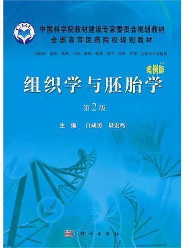 组织学与胚胎学(第2版,案例版)