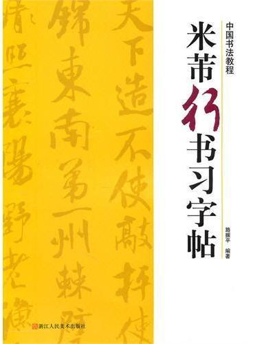 米芾行书习字帖——中国书法教程