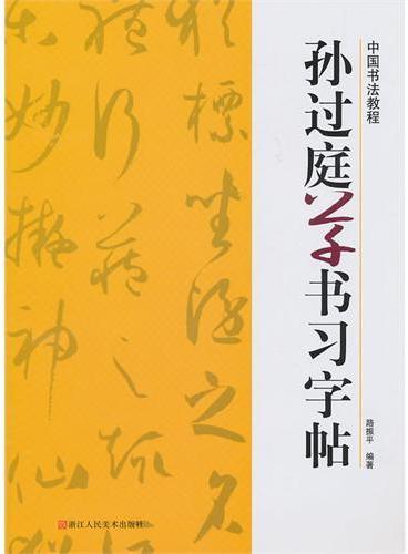孙过庭草书习字帖——中国书法教程