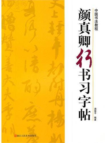 颜真卿行书习字帖——中国书法教程