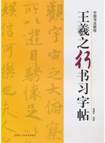 王羲之行书习字帖——中国书法教程
