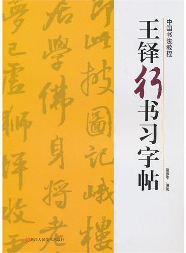 王绎行书习字帖——中国书法教程