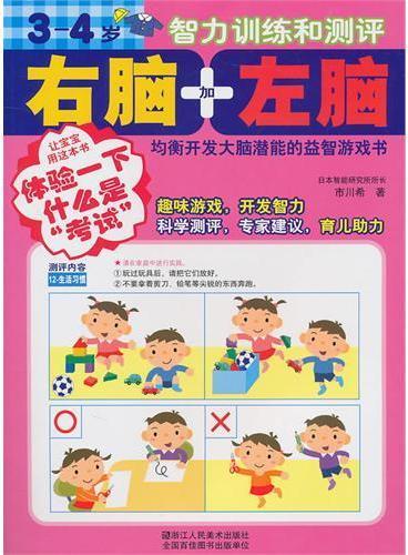 右脑加左脑 3-4岁智力训练和测评