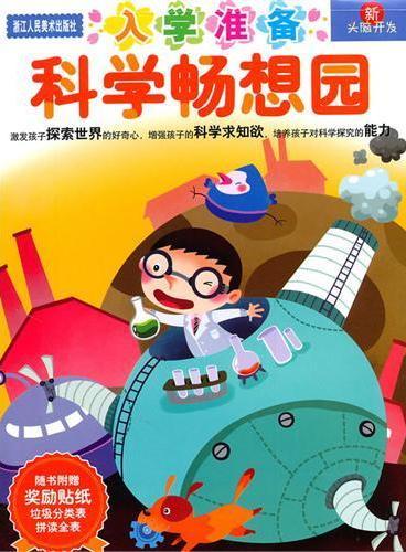 入学准备 科学畅想园(5-6岁)——新头脑开发丛书