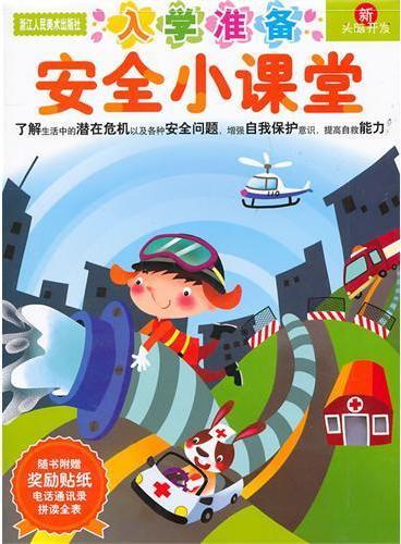入学准备 安全小课堂(5-6岁)——新头脑开发丛书