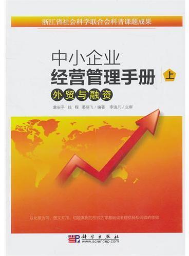 中小企业经营管理手册(上)——外贸与融资