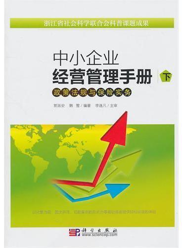 中小企业经营管理手册(下)——政策法规与保险实务