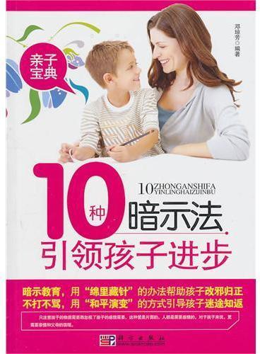 10种暗示法引领孩子进步