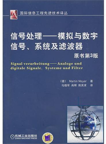 信号处理——模拟与数字信号、系统及滤波器(原书第3版)