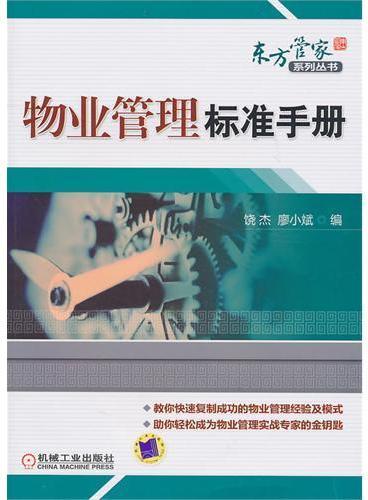 物业管理标准手册