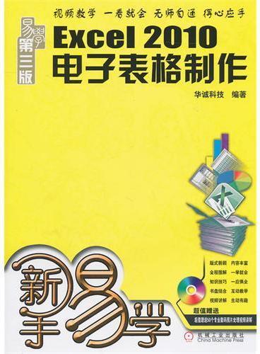 Excel2010电子表格制作易学第三版(附光盘)