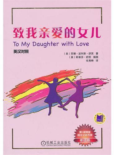 致我亲爱的女儿(修订版)(英汉对照)