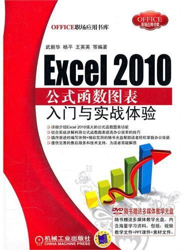 Excel 2010公式函数图表入门与实战体验(附光盘)