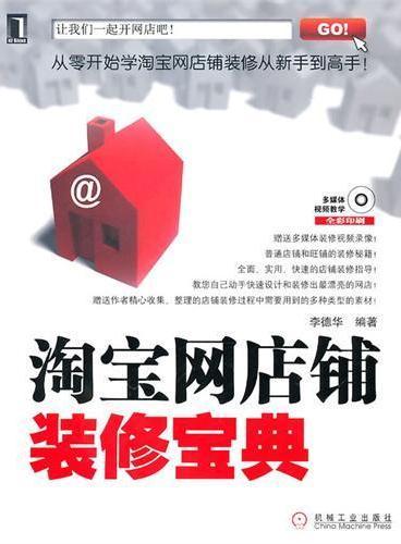 淘宝网店铺装修宝典(附光盘)