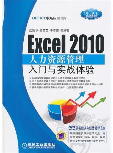 Excel 2010人力资源管理入门与实战体验(附光盘)