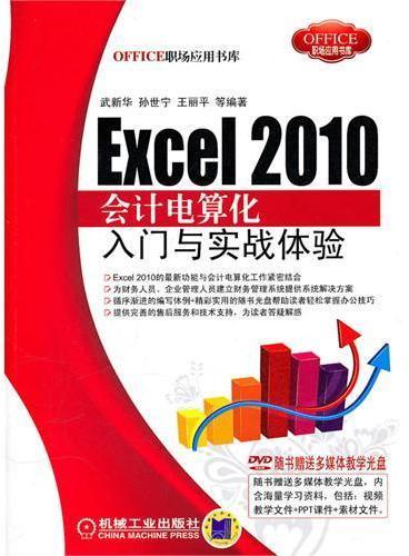 Excel 2010会计电算化入门与实战体验(附光盘)