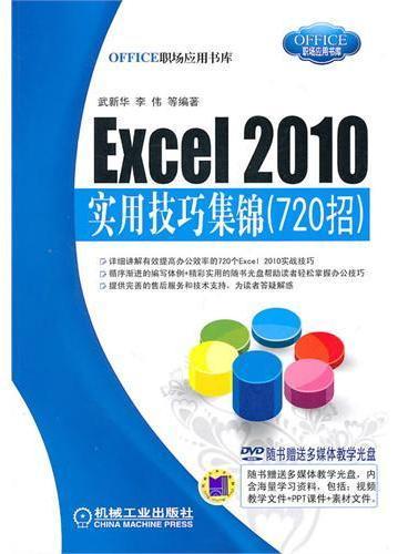 Excel 2010实用技巧集锦(720招)(附光盘)