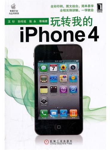 玩转我的iphone4
