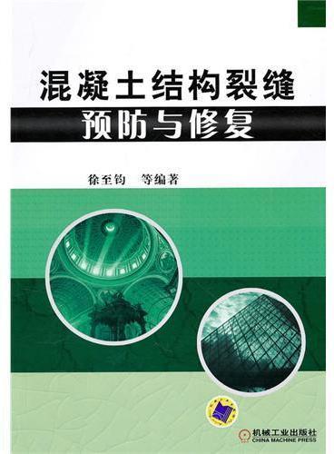 混凝土结构裂缝预防与修复