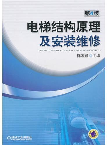 电梯结构原理及安装维修