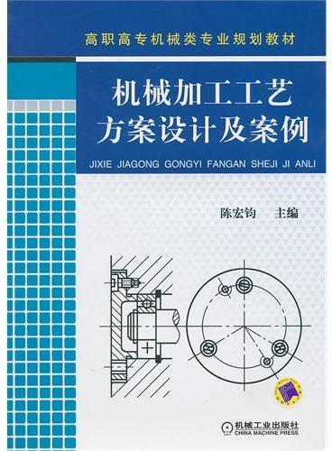 机械加工工艺方案设计及案例