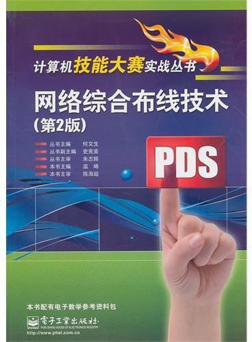 网络综合布线技术(第2版)计算机技能大赛实战丛书  计算机大赛