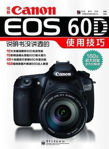 佳能Canon EOS 60D说明书没讲透的使用技巧(全彩)