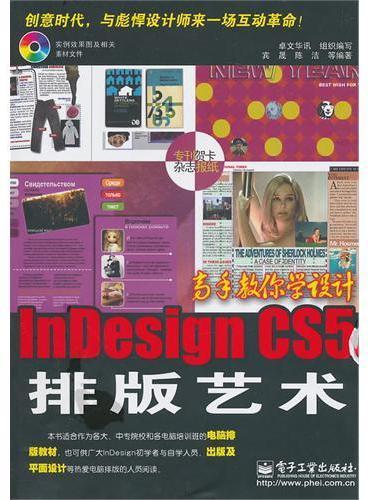 Indesign CS5排版艺术(含CD光盘1张)