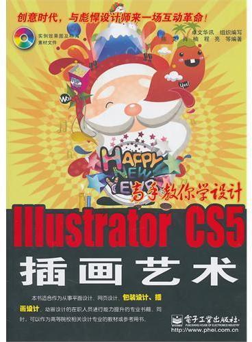Illustrator CS5插画艺术(含CD光盘1张)