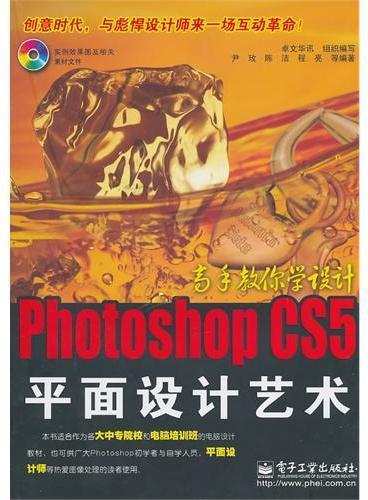 Photoshop CS5平面设计艺术(含CD光盘1张)