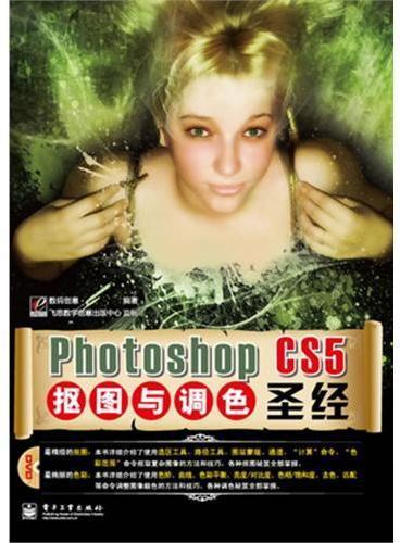Photoshop CS5抠图与调色圣经(含DVD光盘1张)(全彩)
