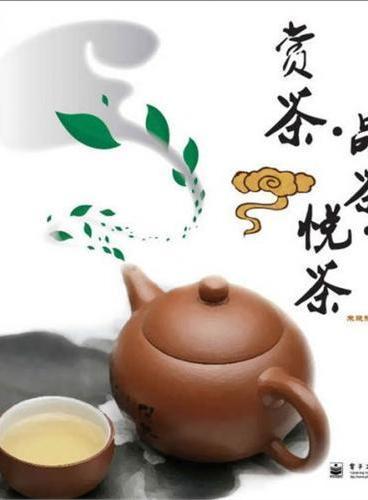 赏茶·品茶·悦茶(全彩)